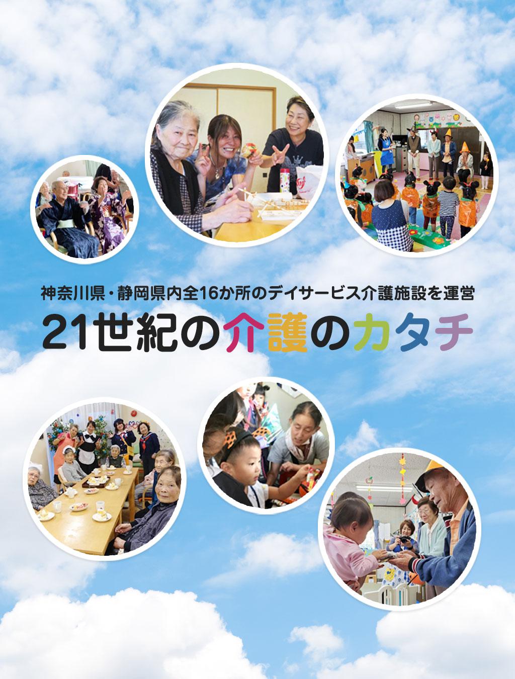 神奈川県・静岡県内全16か所のデイサービス介護施設を運営 21世紀の介護のカタチ